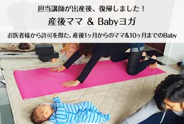 産後ママ&babyヨガ お医者様から許可を得た、産後1カ月からのママ&10ヶ月までのbaby